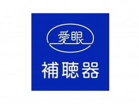 アイガン補聴器ロゴ-01