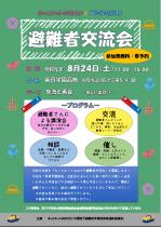 ホッとネットおおさか避難者交流会~ホッとネット&英真学園高校~