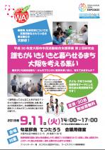 誰もがいきいきと暮らせるまち大阪を考える集い(9/11開催)