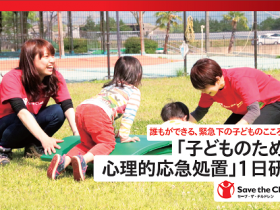 【大阪】6/30(土)子どものための心理的応急処置1日研修~誰もができる、緊急下の子どものこころのケア~