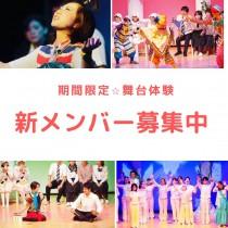 <秋の新メンバー募集>「やってみたい!」が参加条件!新しい自分を見つけるチャンス!演劇初心者歓迎 期間限定劇団 座・大阪神戸市民劇場 新メンバーオーディション開催