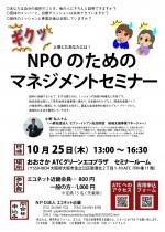 NPOのためのマネジメントセミナー