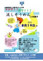 8/19(日)夏休みデイキャンプ大学リーダー・社会人リーダー募集!!