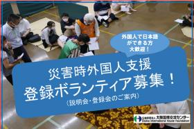 災害時外国人支援 登録ボランティア募集!(説明会・登録会のご案内)