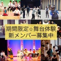 【参加者募集】期間限定★体験型舞台(劇団)秋の新メンバー募集