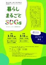 3/12~13 エコネット近畿情報交流会「暮らしまるごとSDGs」