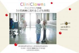 クリニクラウン写真展「小児病棟に流れるこども時間」