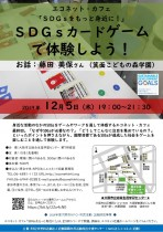 12/5 SDGsカードゲームで体験しよう!