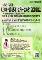 【オンライン】LGBTQ・性別違和(性同一性障害)個別相談会 ~大阪市浪速区~