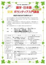 識字・日本語交流ボランティア入門講座
