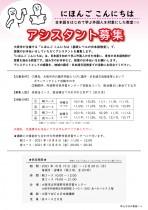 にほんご こんにちは(日本語をはじめて学ぶ外国人を対象にした教室)でのアシスタント募集
