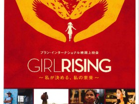 上映会『Girl Rising ~ 私が決める、私の未来 ~』