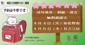 【住之江区 無料相談会】4月15日(木)成年後見・相続・遺言無料相談会を開催します。