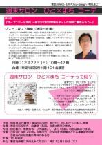 第6回週末サロン「オープンデータ活用~街なかの防災情報をネッ...