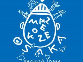 MAZEKOZE OSAKA(まぜこぜ大阪)2018ボランティアスタッフ募集!