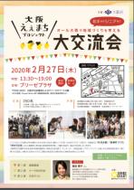 【中止】大阪ええまちプロジェクト「大交流会」