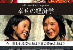 映画『幸せの経済学』自主上映会を開催します!