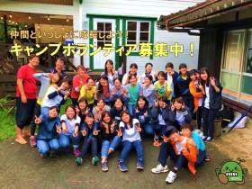 キャンプボランティア募集!!子ども達と一緒に思いっきり自然を楽しもう☆