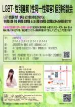 LGBT・性別違和(性同一性障害)個別相談会 ~大阪市浪速区~