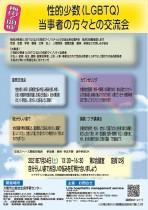 開催地:梅田  性的少数(LGBTQ)当事者との交流会 ~大阪市立総合生涯学習センター~