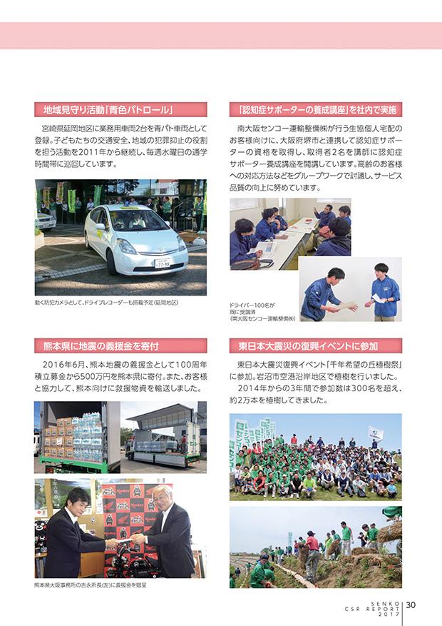 senko_csr_report_2017_ページ_6