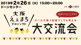 大阪ええまちプロジェクト 大交流会