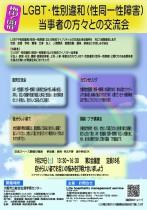 開催地:梅田  LGBT・性別違和(性同一性障害)当事者との交流会 ~大阪市立総合生涯学習センター~
