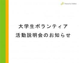 【オンライン】CFC大学生ボランティア活動説明会