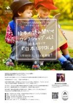 ななの絵本 絵本の読み聞かせワークショップVol.2