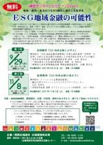 環境・経済・社会のつながり創生に向けた交流事業 「ESG地域金...
