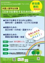 日本で仕事をするための知識講座