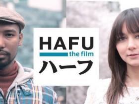 映画『HAFU(ハーフ)』自主上映会を開催します!