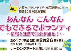 【受付終了】大阪市ボランティア・市民活動センター開設30周年記念事業「あんなん こんなん 誰でもできるでボランティア~情報と連携で社会参加を!~