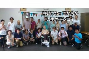 NPO法人WhiteNet(ホワイトネット)