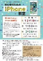 初心者のためのiPhone教室(平成31年2月) 「買う前に分かる!iPhone体験教室」