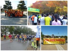 運営ボランティアスタッフ募集!大泉緑地ふれあいマラソン