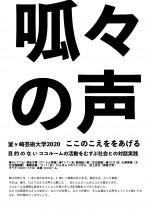 釜ヶ崎芸術大学