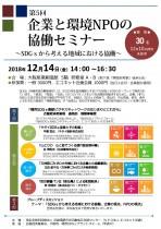 【12/14】第5回 企業と環境NPOの協働セミナー~SDGsから考える地域における協働~