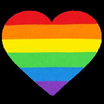 誰もがありのまま受け入れられ、 自分らしく生きる権利がある― LGBTについて正しく理解しよう