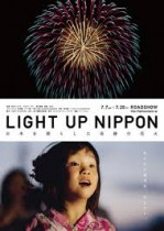 映画『LIGHT UP NIPPON――日本を照らした奇跡の花火――』自主上映会を開催します!