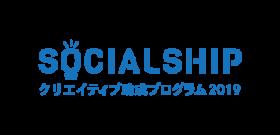 【SOCIALSHIP 2019】HP・動画・寄付チラシ・ブランディング・ロゴ制作・ファンドレイジング助成プログラム