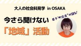 """10月16日(水)大人の社会科見学 in OSAKA """"今さら聞けない..."""