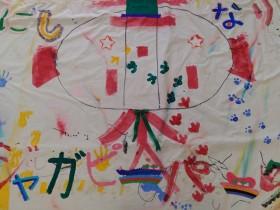 大阪教育文化振興財団・こどもの里・あそぼパークProject共同事業体