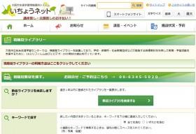 大阪市視聴覚ライブラリー