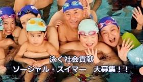 スポーツは社会を変える力がある! 泳ぐ社会貢献/ソーシャル・スイマーを募集中