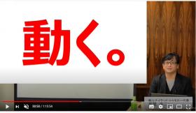 うごく!しゃべる!大切な活動を動画で伝えたい!2
