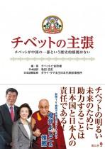 難民の故郷の状況をまとめた新刊「チベットの主張」出版